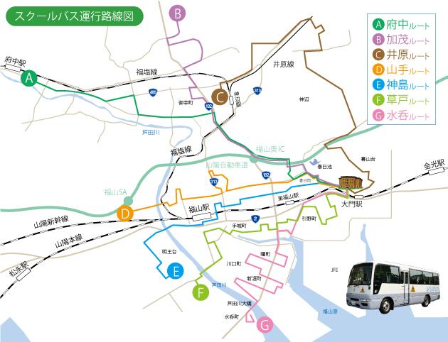 スクールバス運行路線図